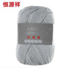 恒源祥来真德牌V211 精品羊毛线/宝宝线/高支澳毛中粗毛线