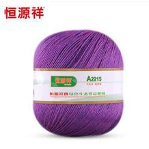 恒源祥A2215羊毛线 围巾线/中细毛线/手工针织彩色毛线