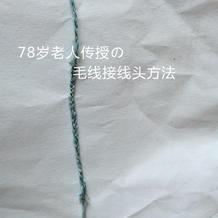 78岁老人亲授毛线接线不露线头的方法