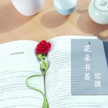 钩针玫瑰花书签 零基础编织视频教程
