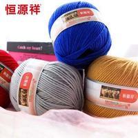 恒源祥新280羊毛线 高支澳毛/宝宝毛线/围巾线/粗毛线