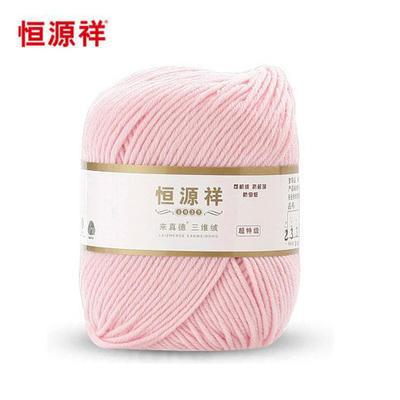 恒源祥来真德牌V233三维羊毛线 澳羊毛绒/粗毛线/宝宝毛线