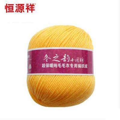 恒源祥冬之韵小囡牌3AA278羊毛线 精品羊毛线/宝宝毛线/粗毛线