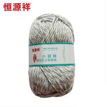 恒源祥金小囡牌3676阿尔巴卡羊驼绒 宝宝毛线/手编粗毛线