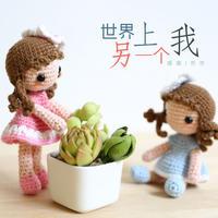 世界上另一个我 钩针娃娃玩偶编织视频教程(3-2)