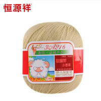 恒源祥金小囡牌3A216 精品羊毛线/围巾毛衣毛线/细毛线/美丽诺羊毛