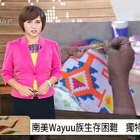 让人惊叹的手工艺术——看wayuu族的编织人生!