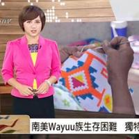 让人惊叹的手工艺术——看wayuu族的奔驰娱乐!