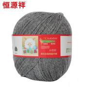 恒源祥金小囡牌3AA220 精品羊毛线/围巾线宝宝细线/高支细美丽诺羊毛