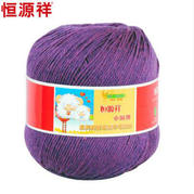 恒源祥金小囡牌3AA212 精品羊毛线/宝宝毛线/手编细毛线/美丽诺羊毛线