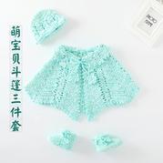 萌宝贝钩针斗篷三件套编织视频(3-1)宝宝斗篷的钩法