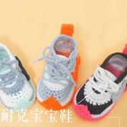 钩针耐克宝宝鞋编织视频教程