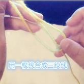 如何用一根线合成三股线 毛线一变三编织技巧视频