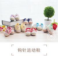 趣编织运动款婴儿鞋(2-2)宝宝鞋钩针视频教程