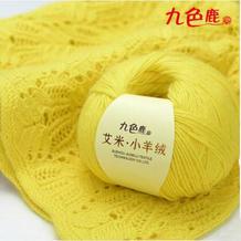 九色鹿9256艾米小羊绒 山羊绒毛线/手编细线/手工编织毛线