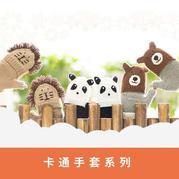 熊猫手套(6-5)卡通露指翻盖手套编织视频教程