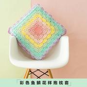 彩虹糖果色钩针方型抱枕编织视频教程