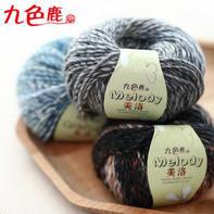 九色鹿9255美洛羊毛线 手工编织线/外套线/中粗线