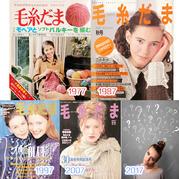 已出刊四十年的毛线编织杂志《毛线球》40年封面一览