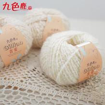 九色鹿9250吉安马海毛 手编中粗羊毛线/手工编织钩针宝宝毛线