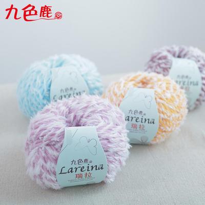 九色鹿9251瑞拉 宝宝毛线/围巾粗毛线/外套绒线