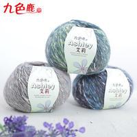 九色鹿9252艾莉羊毛线 宝宝毛线/马海毛/手工编织中粗围巾线/帽子线