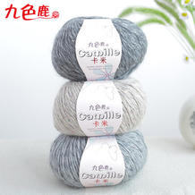 九色鹿9253卡米 秋冬金丝大衣毛线/羊毛外套手工编织毛线