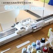 银笛SK280梦想编织机 适合编织毛线店/专业毛衣设计师/进阶级玩家