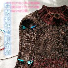 棒针毛衣挑织袖山教程 毛衣编织经验分享