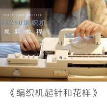 编织机起针和花样 家用编织机SK280系列视频教程