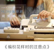 编织花样时的注意点 家用编织机SK280系列视频教程