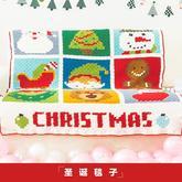 对角线钩毯编织视频教程教您钩圣诞风格毛线毯