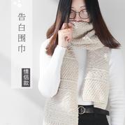 告白粗花呢棒针围巾编织视频教程
