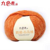 九色鹿9258莉诺小马绒 宝宝毛线/羊绒马海/中细毛线/手工编织毛线