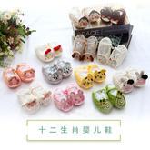 生肖毛线婴儿鞋主体钩法(13-1)十二生肖宝宝鞋钩针编织视频教程