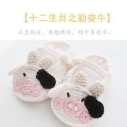 生肖牛婴儿鞋钩法(13-3)十二生肖宝宝鞋钩针编织视频教程