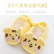 生肖虎婴儿鞋钩法(13-4)十二生肖宝宝鞋钩针编织视频教程