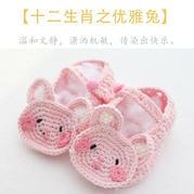 生肖兔婴儿鞋钩法(13-5)十二生肖宝宝鞋钩针编织视频教程