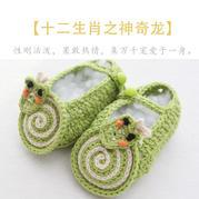 生肖龙婴儿鞋钩法(13-6)十二生肖宝宝鞋钩针编织视频教程