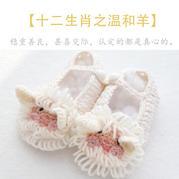 生肖羊婴儿鞋钩法(13-9)十二生肖宝宝鞋钩针编织视频教程
