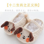生肖狗婴儿鞋钩法(13-12)十二生肖宝宝鞋钩针编织视频教程