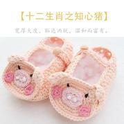 生肖猪婴儿鞋钩法(13-13)十二生肖宝宝鞋钩针编织视频教程