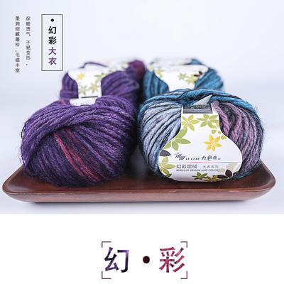 九色鹿9152幻彩 呢绒大衣线/手编外套围巾线/粗羊毛线