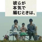 他们认真编织的时候 日本电影中的编织