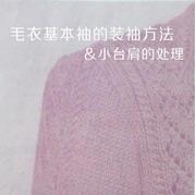 手编毛衣基本袖的上袖方法 毛衣袖子怎么缝合好看