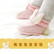 棒针兔宝宝毛线鞋编织视频教程(2-1)