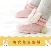 棒针兔宝宝毛线鞋编织视频教程(2-2)