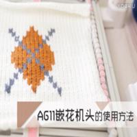 LK150快乐U乐娱乐youle88机 AG11嵌花机头操作方法视频教程