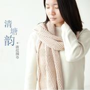 清塘韵棒针波纹花样情侣围巾编织视频