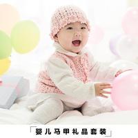 可爱钩针婴儿马甲帽子套装(2-1)钩针宝宝毛衣编织视频